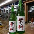 繁枡 特別純米酒 山田錦