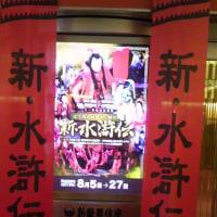大阪 新歌舞伎座『新・水滸伝』 1