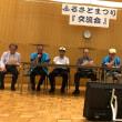 町田市ふるさとまつり『交流会』
