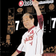 ◇【星野仙一氏死去】・・・・・・・東北楽天を日本一に導く 闘将、被災地に夢➡それにしても早い(70才)