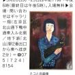 キムラトモミ「愛し恋しのcats展」