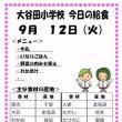 今日(9/12金)の給食