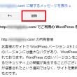【Search Console】ご利用の WordPress を手動で更新することをおすすめします、という表示