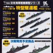 特型駆逐艦