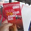 【シティツアーバスに乗車!】釜山旅行③2018/8/17