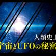 人類史上かつてない宇宙とUFOの秘密が明らかに ザ・リバティWeb 「人類が触れたことのないUFO情報を収録したものが『UFOリーディング写真集』」