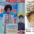 テレビでNHKが報道したEPA/DHAが豊富な鯖缶の効能とは?