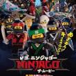 レゴ(R)ニンジャゴー ザ・ムービー★★・5
