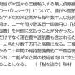 血税で「無人偵察機」操作技術で米国へ五百十四億円!3機輸入 <税を追う>東京新聞!国会質疑よりはるかに意味のある東京新聞の「税を追う」特集!米技術者1人当たり年間数千万円!