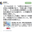 辺野古新基地建設を止め、日米地位協定の改定の実現に一歩でも近づける沖縄知事選にしよう!