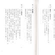東京裁判をめぐる本のいくつか 1-2