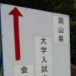 岡山県大学入試広報担当者会議2018年度第1回参加(2018年5月11日)