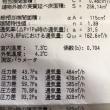 らむくうかい家建築日記☆性能編