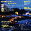 竹灯り幽玄祭  幽玄コンサート