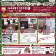 最新チラシ(No,157)&12月のリフォーム相談会開催日のお知らせ