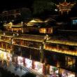 光の街・鳳凰古城☆湖南省・中国