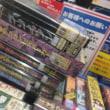 「秋葉原トレーダー本店」で、たくさんのMSX!