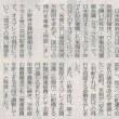 #akahata 2プラス2 日本国内飛行を容認/防衛相 佐賀空港配備費献上も・・・今日の赤旗記事