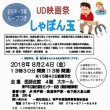 UD映画祭 「しゃぼん玉」