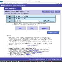 再開1812.「高須克弥」で医師等資格確認検索をして見ると。