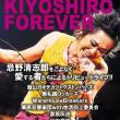 5/2「永遠なる忌野清志郎」に無礼講ロッカーズ出演します。