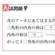 中学数学・図形問題 9 山形県・宮城県・高校入試問題