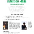 2月10日(土)言葉のない歌曲/福岡ぱすとらーれ