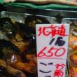 魚屋は面白い