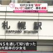 わいせつ目的で少女誘拐か…男逮捕 札幌市