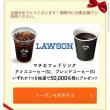 <ローソン マチカフェ ドリンク引き換え券>