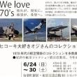 下田信夫さんの遺作も展示                   「ヒコーキ大好きオジさんのコレクション2018」
