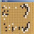 サブ友涼風戦 5~うつうつとうつ囲碁
