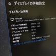 4K 60Hz 4:4:4 対応の HDMI の KVM スイッチ TESmart HKS0401A1U を購入してみた (詳細確認編)