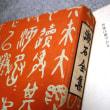 """夏目漱石全集の第1巻は""""吾輩は猫である""""である。"""