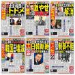 「下朝鮮」「ヘル朝鮮」と化した韓国の異常極まりない態度の背景には嫉妬があると松本人志氏が指摘!!