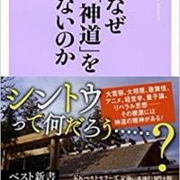 『日本人はなぜ外国人に「神道」を説明できないのか』山村明義著(ベスト新書)