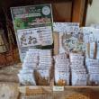 New「じねん道のタネ2018春」追加しました!!自家製天然酵母パン『ダヴィッド パン (david pain)』@茨城県つくば市