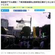 東京都迷惑防止条例はヘイトスピーチ法のバージョンアップ版であること【緊急事態条項などではない=ユダヤ人問題】