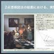 """NO.3 :""""1点透視遠近図法と2点透視遠近図法の原理と説明、そしてアーテイストによる作品への応用実例"""""""