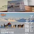 元・山と渓谷編集長の神長幹雄さん写真展と「未完の巡礼」出版。