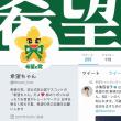 元警視庁 坂東忠信氏「NHKがネット工作員ネタを探してましたが、これなんかどう?」⇒希望の党非公認マスコット「希望ちゃん」が立憲民主党と共産党シンパの在日工作員だった!と話題に