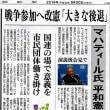 マレーシア首相マハティール氏平和憲法支持 日本の憲法改正「大きな後退」新聞記事
