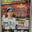 『日直島田』さんが、『那珂川キング本店』にやってきますっ!!( ゚Д゚)!!