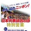 W杯 日本戦特別営業