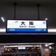 ★協働研修(マッセおおさか)