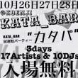 【イベント告知】10/26(金) カタパ @ 高円寺 KATA BAR