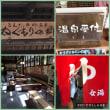 2018.4.20〜21 オトナのお泊まり保育〜In篠山