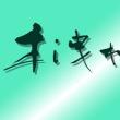 木洩れ日抄 33 「知識」の問題