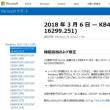 Microsoft、2月の月例更新でUSB機器が動かなくなる問題を修正する「KB4090913」を公開