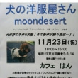 もう少しで 江戸川区 篠崎公園そば  カフェ ハン 23日(祝) moon desert 犬の洋服  ワン...